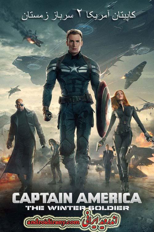 دانلود فیلم دوبله فارسی کاپیتان آمریکا 2 سرباز زمستان Captain America: The Winter Soldier 2014