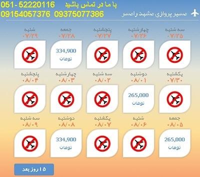 خرید بلیط هواپیما مشهد به رامسر, 09154057376
