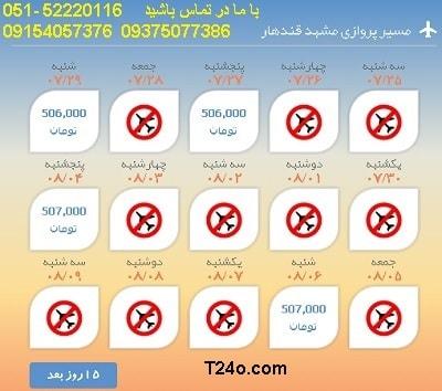 خرید بلیط هواپیما مشهد به قندهار, 09154057376