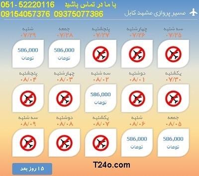 خرید بلیط هواپیما مشهد به کابل, 09154057376