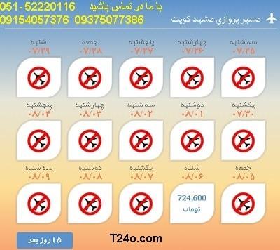 خرید بلیط هواپیما مشهد به کویت, 09154057376