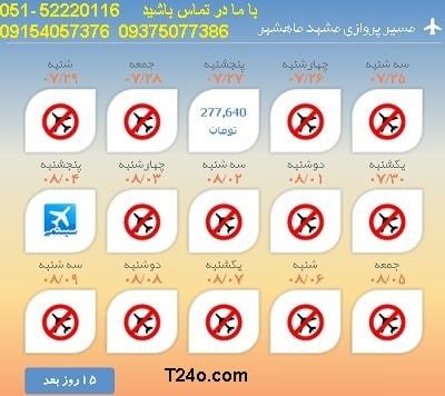 خرید بلیط هواپیما مشهد به ماهشهر, 09154057376