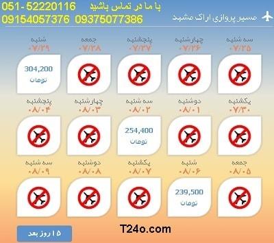 خرید بلیط هواپیما اراک به مشهد, 09154057376