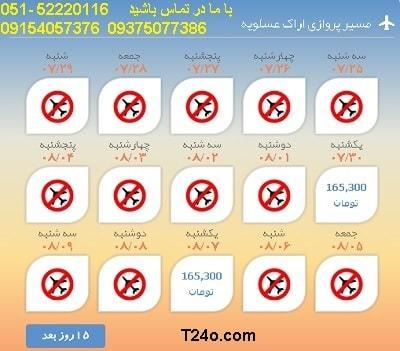 خرید بلیط هواپیما اراک به عسلویه, 09154057376
