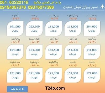 خرید بلیط هواپیما کیش به اصفهان, 09154057376