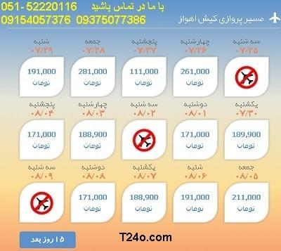 خرید بلیط هواپیما کیش به اهواز, 09154057376