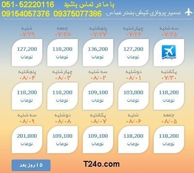 خرید بلیط هواپیما کیش به بندرعباس, 09154057376