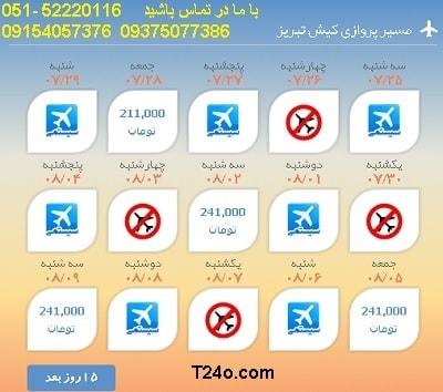 خرید بلیط هواپیما کیش به تبریز, 09154057376