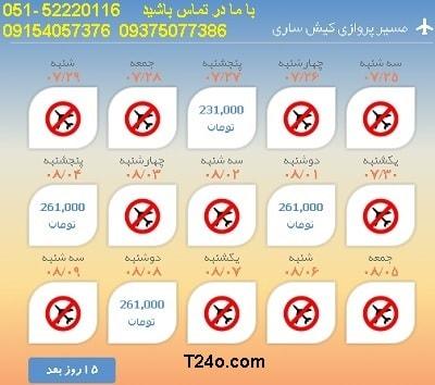 خرید بلیط هواپیما کیش به ساری, 09154057376