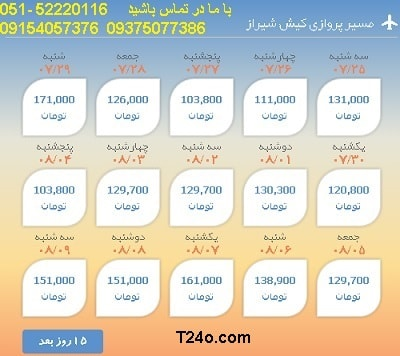 خرید بلیط هواپیما کیش به شیراز, 09154057376