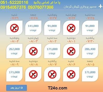 خرید بلیط هواپیما کیش به کرمان, 09154057376