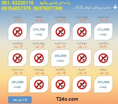 خرید بلیط هواپیما کیش به گرگان, 09154057376