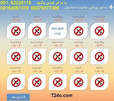 خرید بلیط هواپیما مشهد به استانبول, 09154057376
