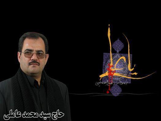 نوحه حاج سید محمد عاملی عمه جان درده