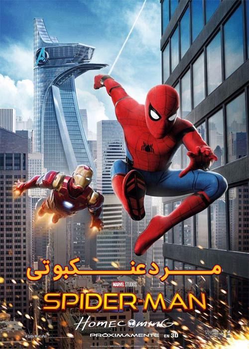 دانلود فیلم جدید مرد عنکبوتی برگشت به خانه SpiderMan Homecoming 2017 با دوبله فارسی