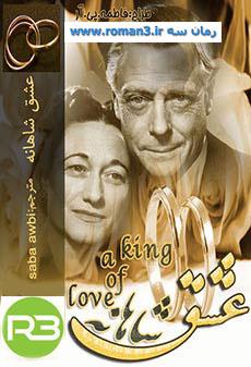 دانلود ترجمه داستان عشق شاهانه