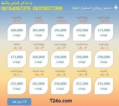 خرید بلیط هواپیما اصفهان به اهواز,  09154057376
