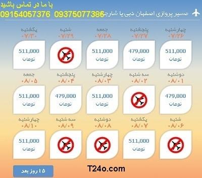 خرید بلیط هواپیما اصفهان به دبی+09154057376