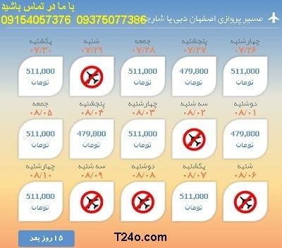 خرید بلیط هواپیما اصفهان به شارجه+09154057376
