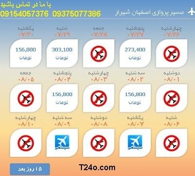 خرید بلیط هواپیما اصفهان به شیراز+09154057376
