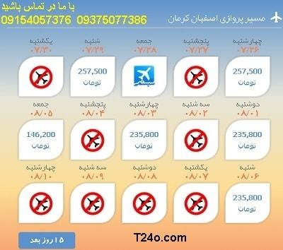 خرید بلیط هواپیما اصفهان به کرمان+09154057376