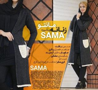 حراج مانتو بافت SAMA (مشكي)