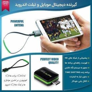 گیرنده دیجیتال تلوزیون برای موبایل و تبلت اندروید