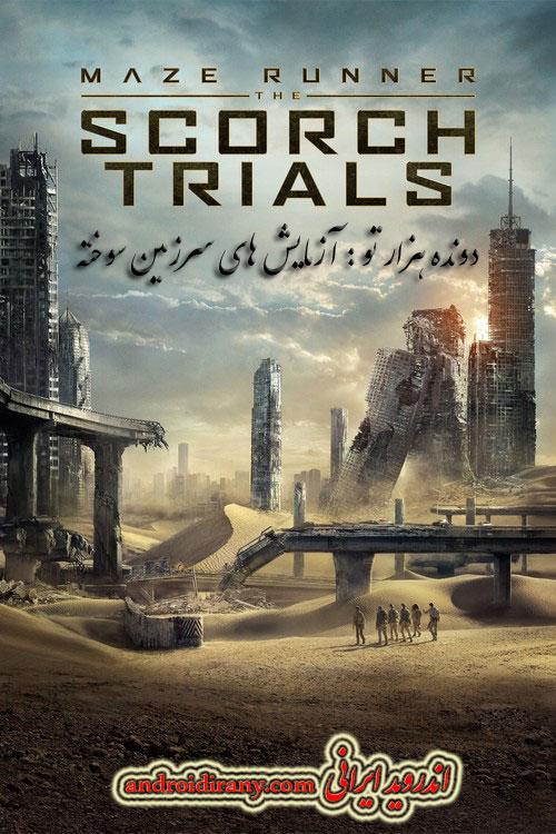 دانلود فیلم دوبله فارسی دونده هزار تو 2- Maze Runner 2 The Scorch Trials 2015