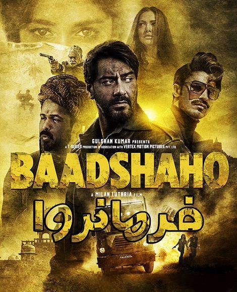 دانلود فیلم بادشاهو Baadshaho 2017