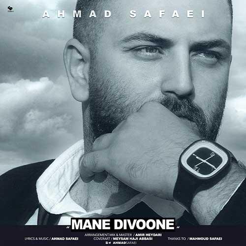 دانلود آهنگ جدید احمد صفایی به نام منه دیوونه بهمراه متن آهنگ