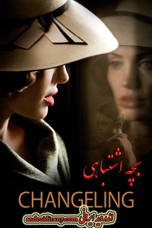 دانلود فیلم دوبله فارسی بچه اشتباهی Changeling