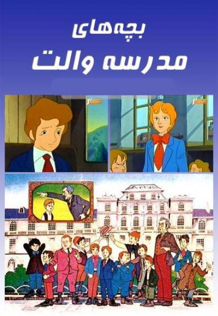 کارتون بچه های مدرسه والـــت دوبله فارسی