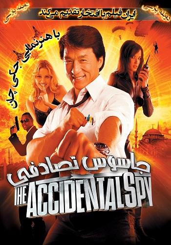 دانلود فیلم The Accidental Spy دوبله فارسی