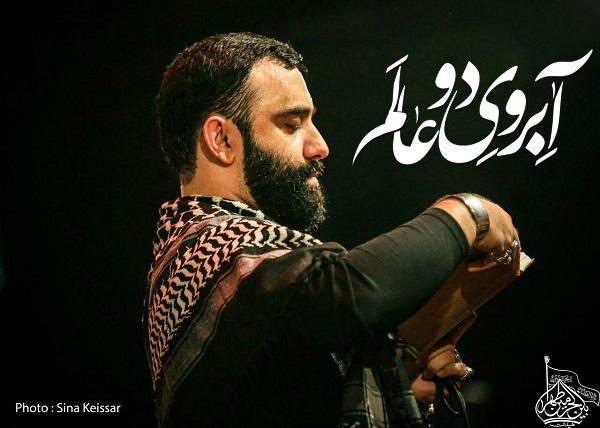 کربلایی جواد مقدم شب ۳ محرم ۹۶ - هیئت غریب مدینه