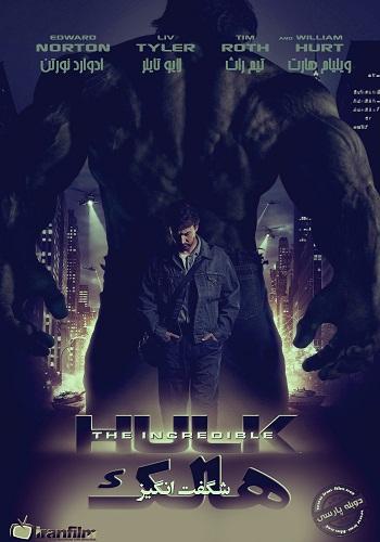 دانلود فیلم The Incredible Hulk دوبله فارسی