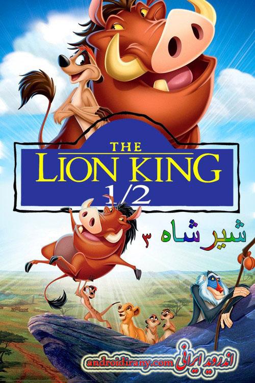 دانلود انیمیشن دوبله فارسی شیرشاه 3 The Lion King 1 1/2 2004
