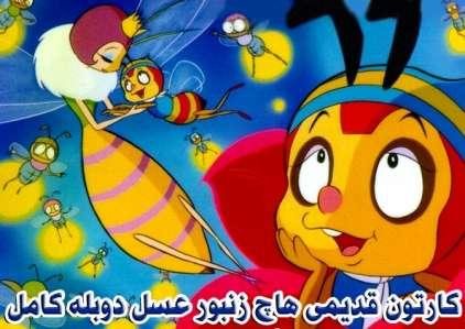 خرید کارتون کامل هاچ زنبور عسل دوبله فارسی