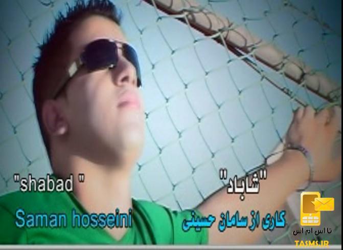 دانلود آهنگ سامان حسینی به نام منال شاباد