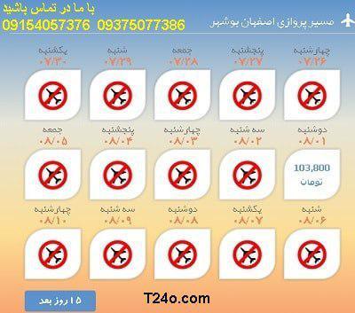 خرید بلیط هواپیما اصفهان به بوشهر+09154057376
