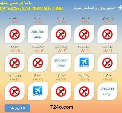 خرید بلیط هواپیما اصفهان به تبریز 09154057376