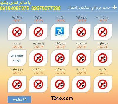 خرید بلیط هواپیما اصفهان به زاهدان+09154057376