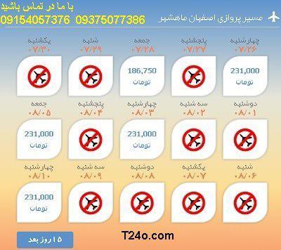خرید بلیط هواپیما اصفهان به ماهشهر+09154057376