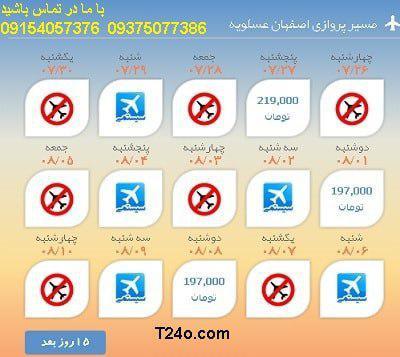 خرید بلیط هواپیما اصفهان به عسلویه+09154057376