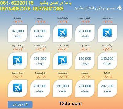 خرید بلیط هواپیما ابادان به مشهد+09154057376