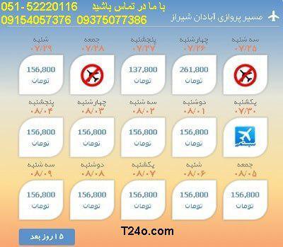 خرید بلیط هواپیما ابادان به شیراز+09154057376