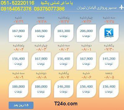 خرید بلیط هواپیما ابادان به تهران+09154057376