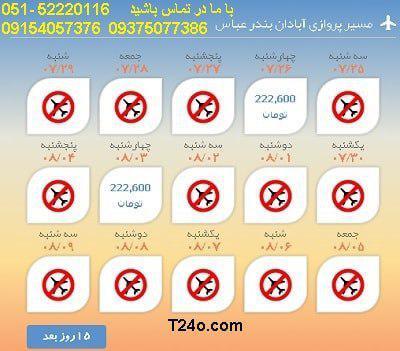 خرید بلیط هواپیما ابادان به بندرعباس+09154057376