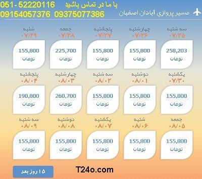 خرید بلیط هواپیما ابادان به اصفهان+09154057376