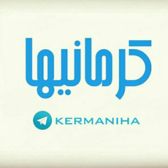کانال تلگرام کرمانی ها