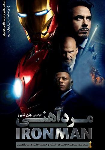 دانلود فیلم مرد آهنی 1 Iron Man دوبله فارسی